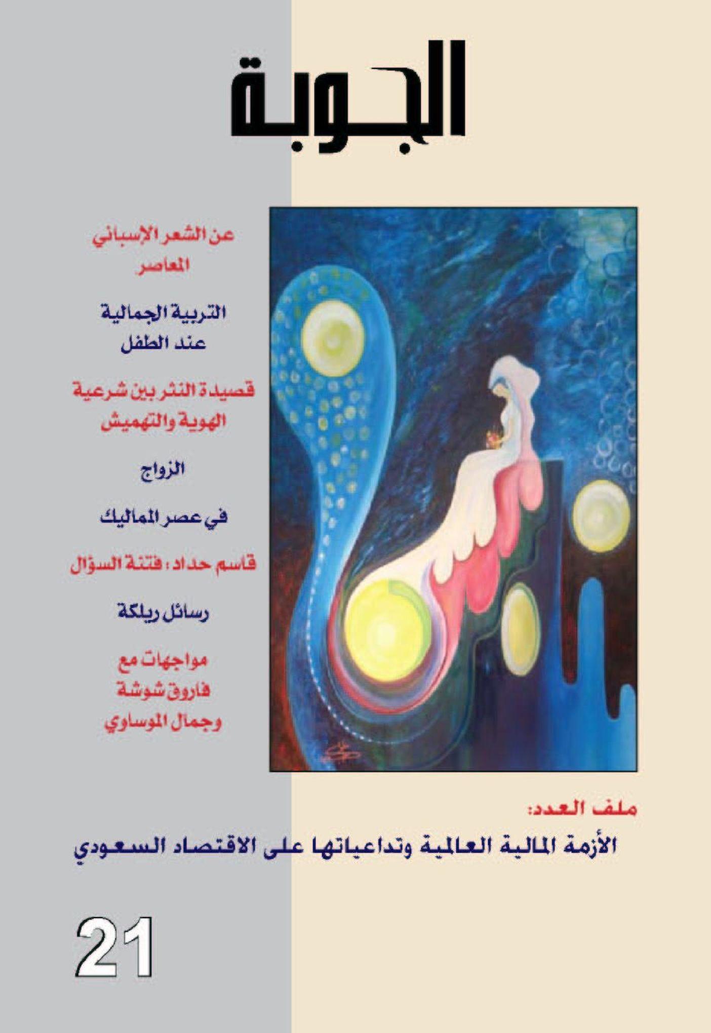 d68d0004f7d66 Calaméo - مجلة الجوبة 21 Aljoubah