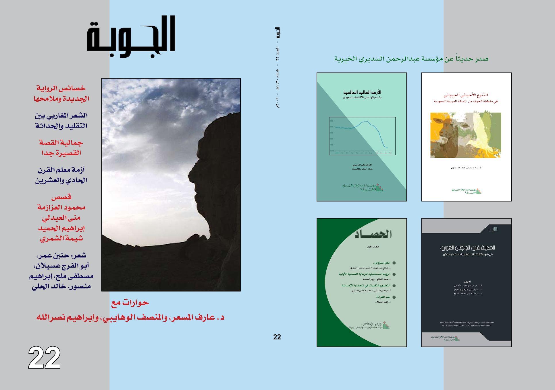 41021efcc Calaméo - مجلة الجوبة 22 Aljoubah