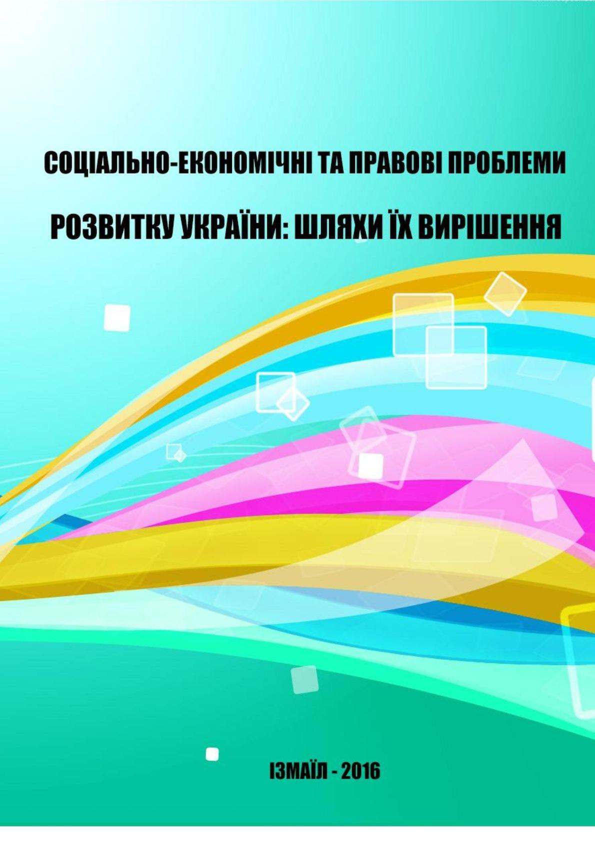 Calaméo - Соціально-економічні та правові проблеми розвитку України  шляхи  їх вирішення 3daae29dc714d