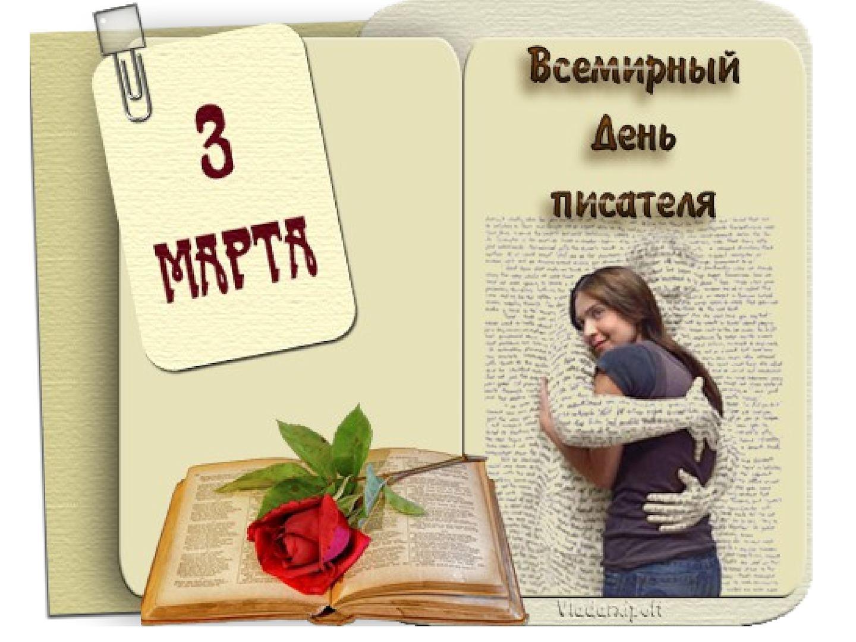 День писателя открытки