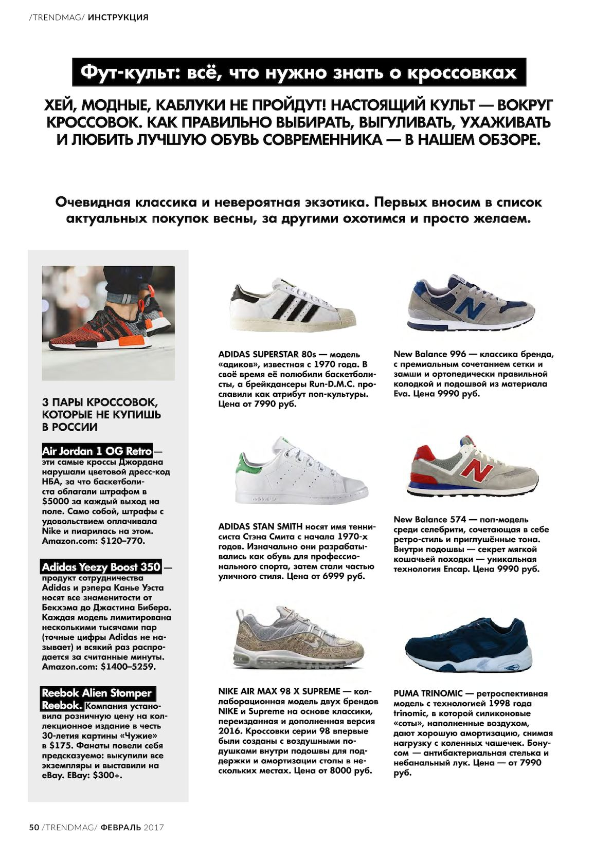 adidas Superstar: The Complete List