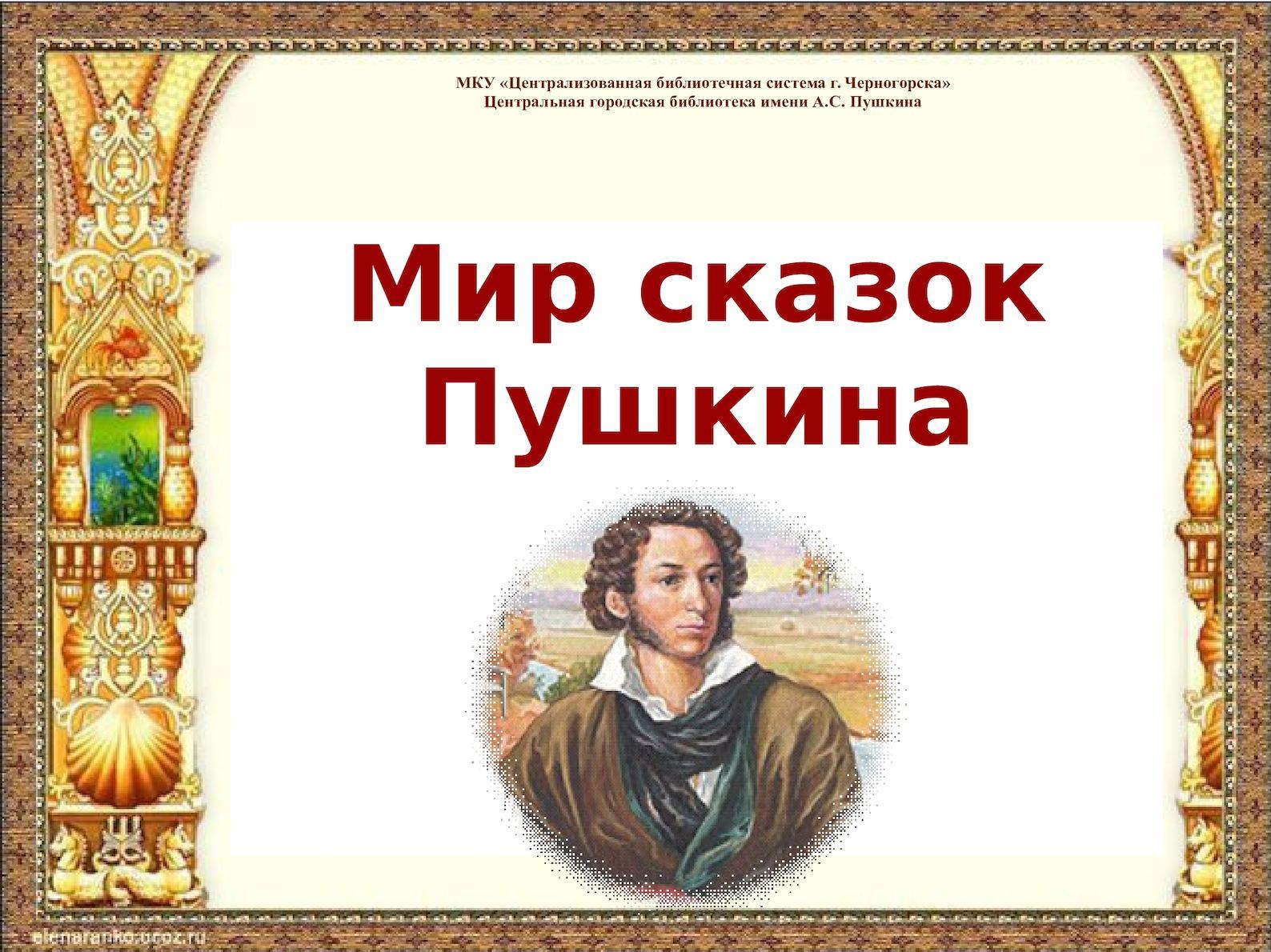 Сказки пушкина картинки для презентации