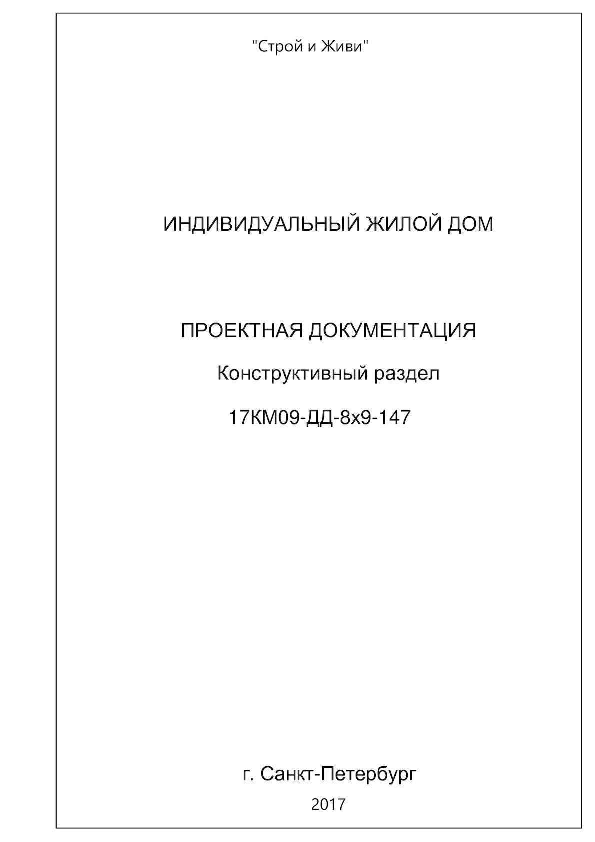 17км09 ДД 8х9 147 (КР изм)