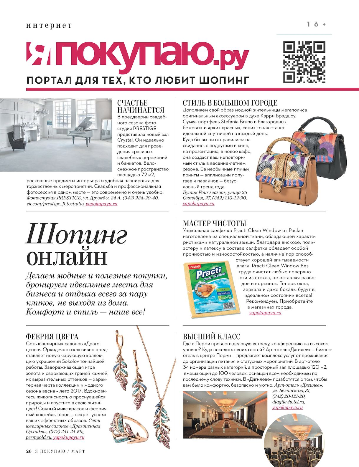 Shopping Guide «Я Покупаю. Пермь», март 2017 - CALAMEO Downloader 1ba05ac8367