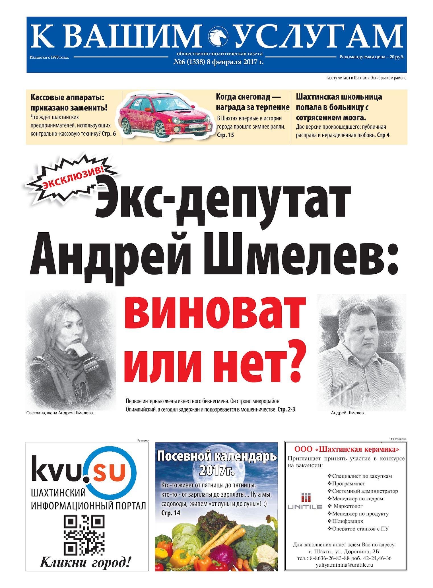 Calaméo - Газета КВУ №6 от 8 февраля 2017 г. 5d338d3bbdc