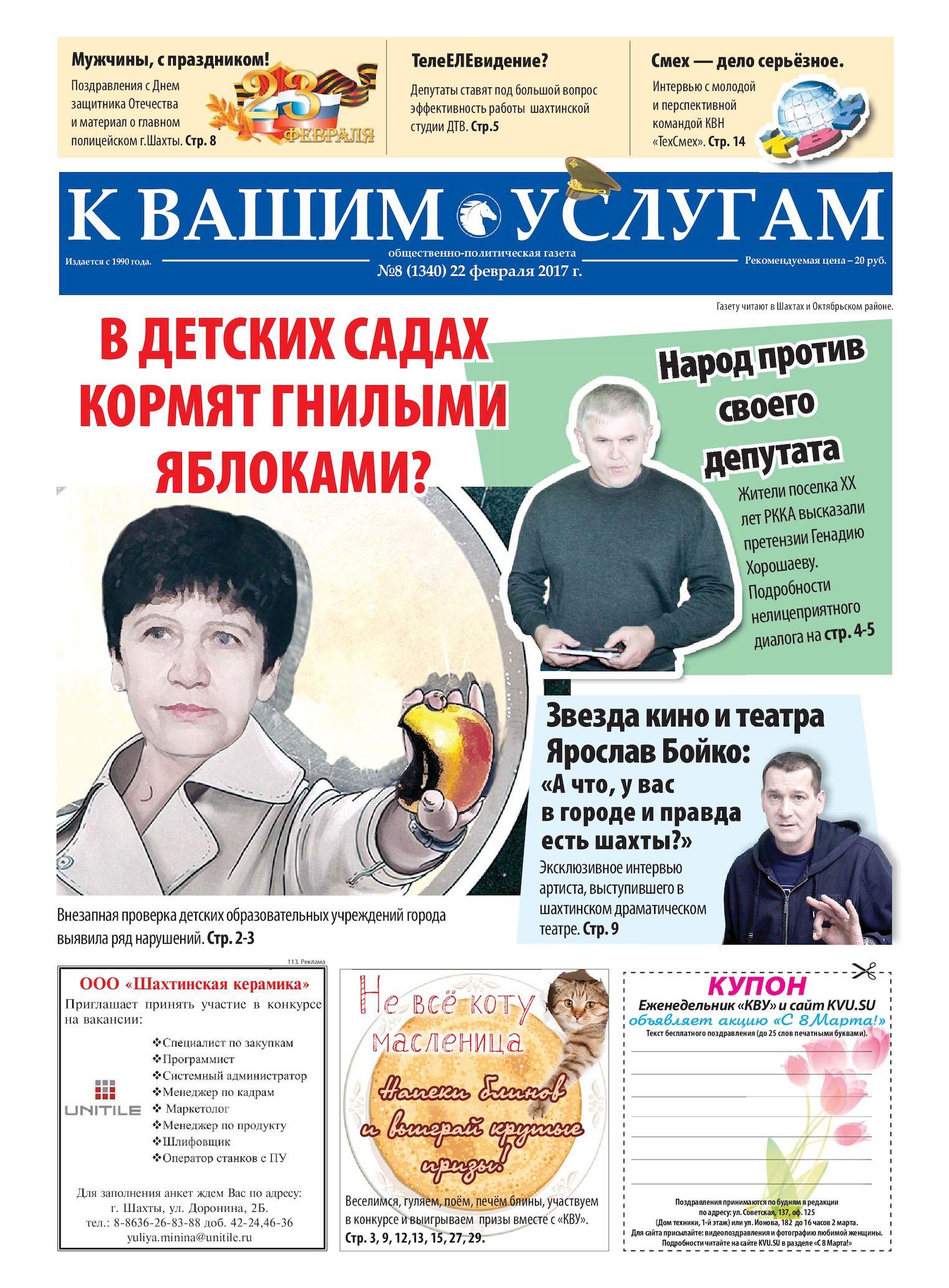 f194056934fb Calaméo - Газета КВУ №8 от 22 февраля 2017 г.