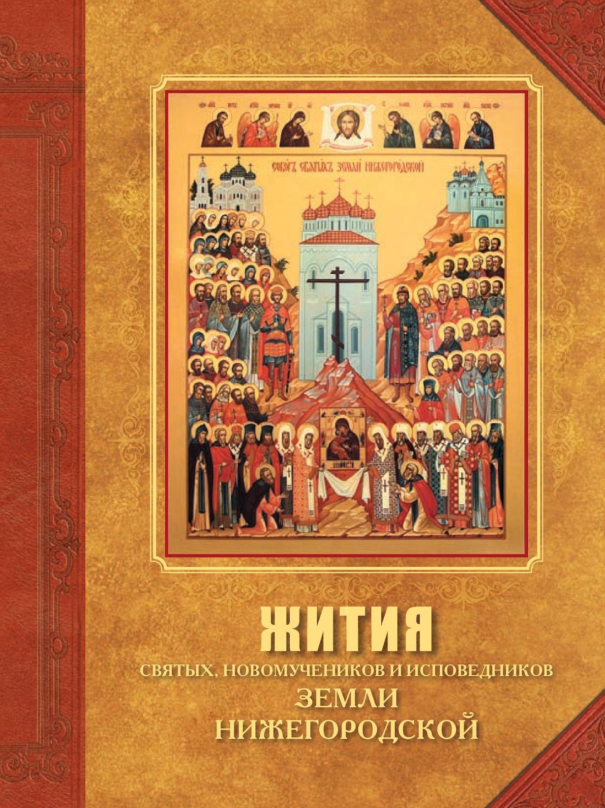 4028a8303d6e Calaméo - Жития святых, новомучеников и исповедников земли нижегородской
