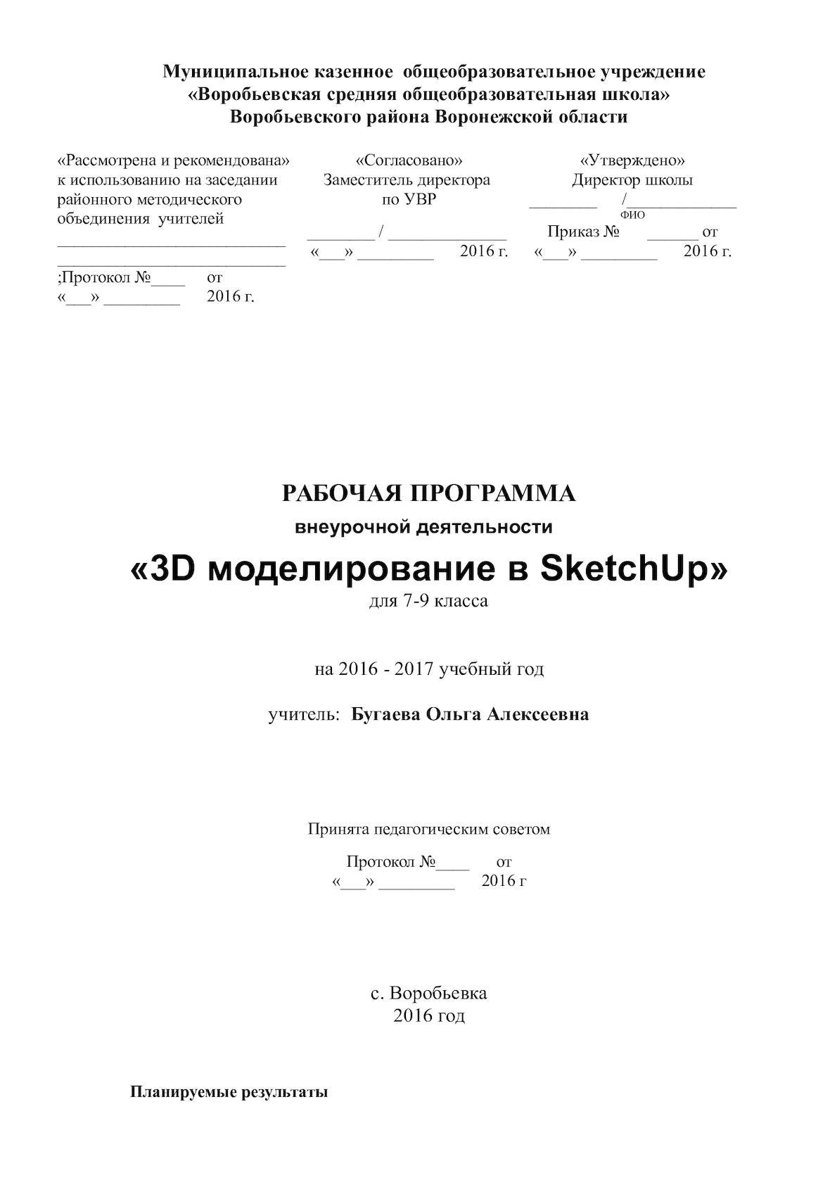 Rabochaja Programma 3d Modelirovanie V Sketchup Бугаева.