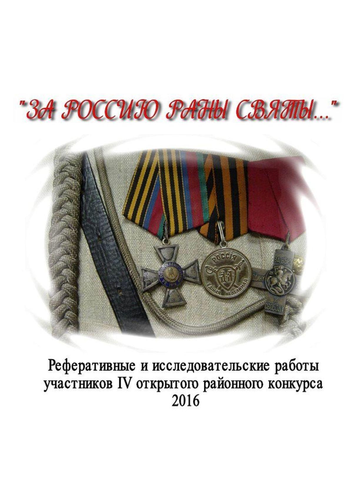 Calaméo - За Россию раны святы 4 й сборник 2016 год 702d8364775
