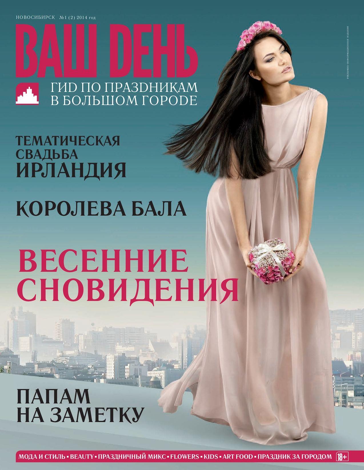f67e8d12e5c2 Calaméo - журнал Ваш Dень № 1 за 2014
