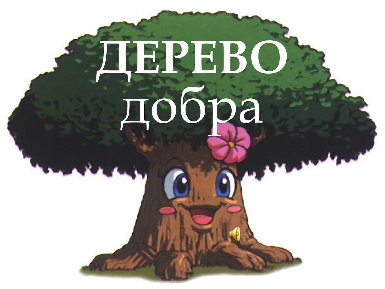 дерево добра фото беседовали ним два