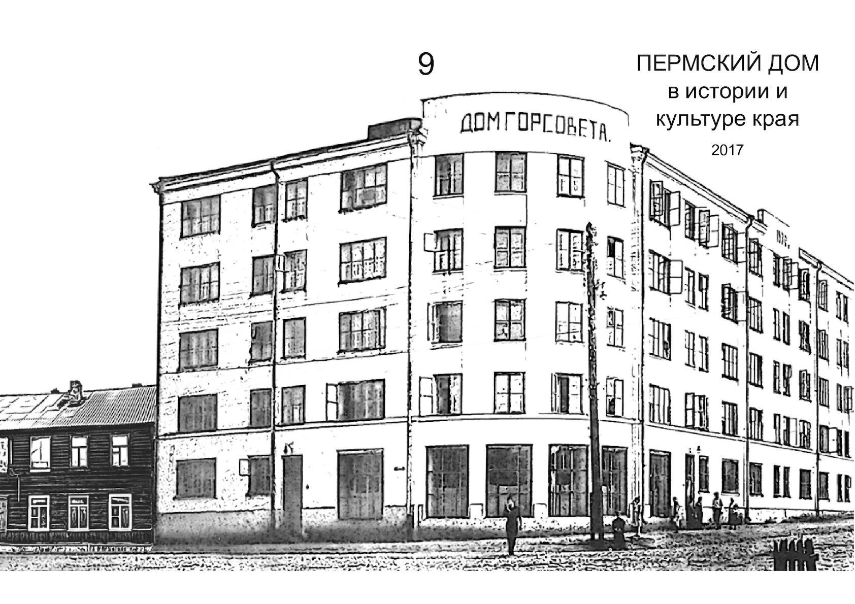 2d8c82e2399e Calaméo - Пермский дом в истории и культуре края9