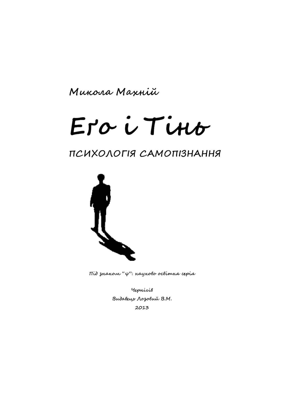 Calaméo - Еґо і Тінь  психологія самопізнання 950c030ec3f1b