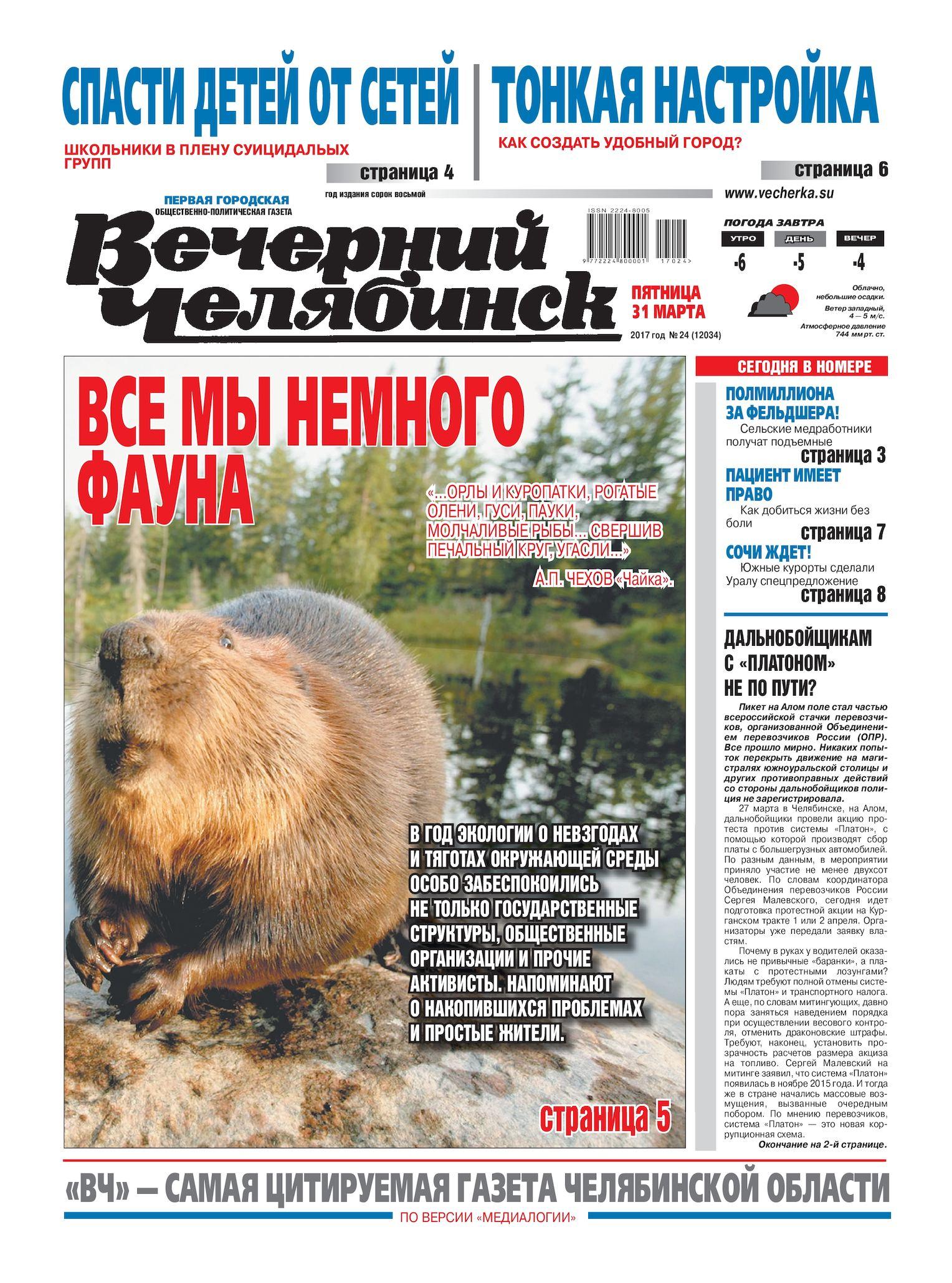 Сурок который попал в красную книгу в челябинскую область брединского района