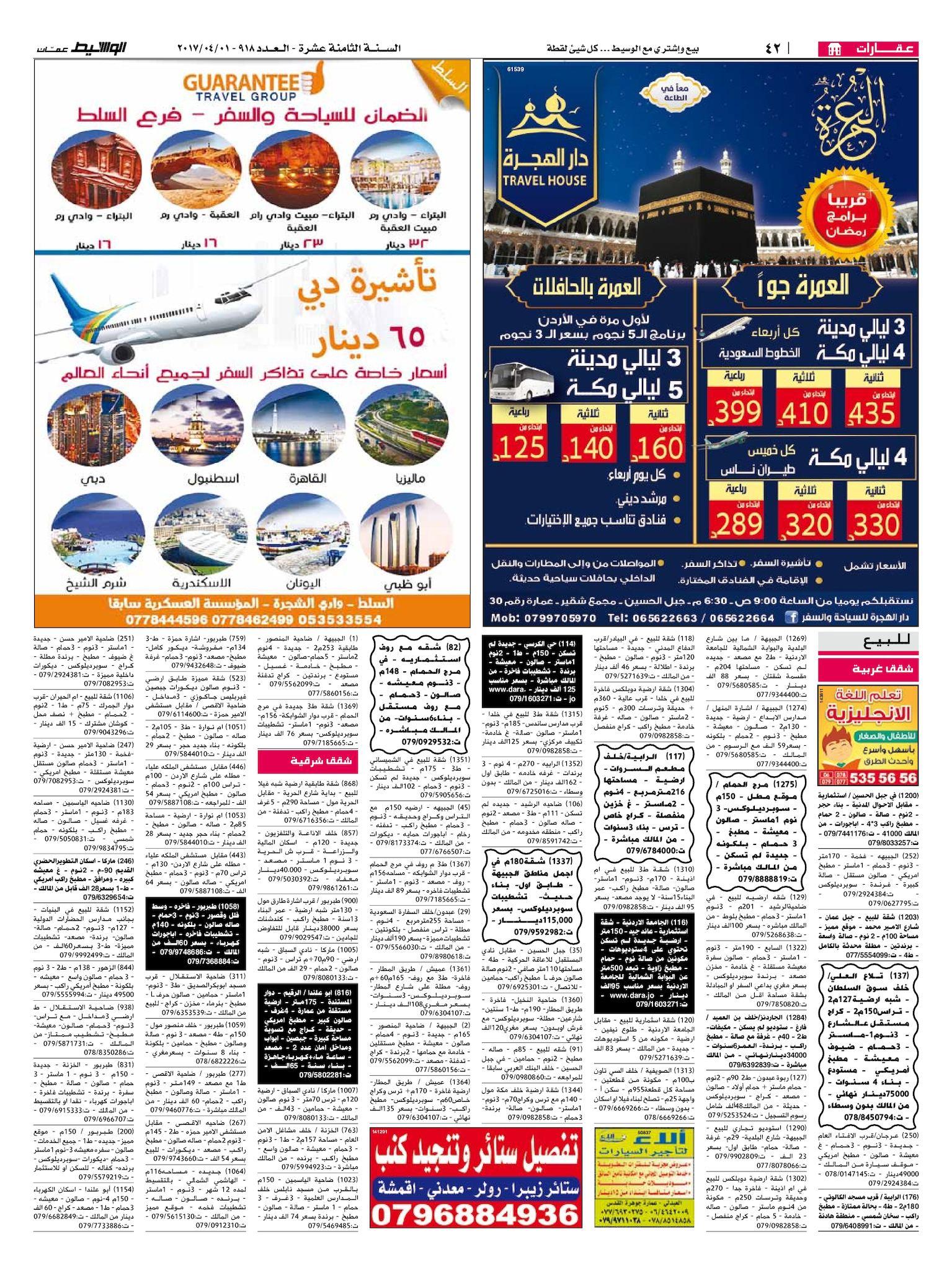 5e766131f Amman 01/04/2017 - CALAMEO Downloader