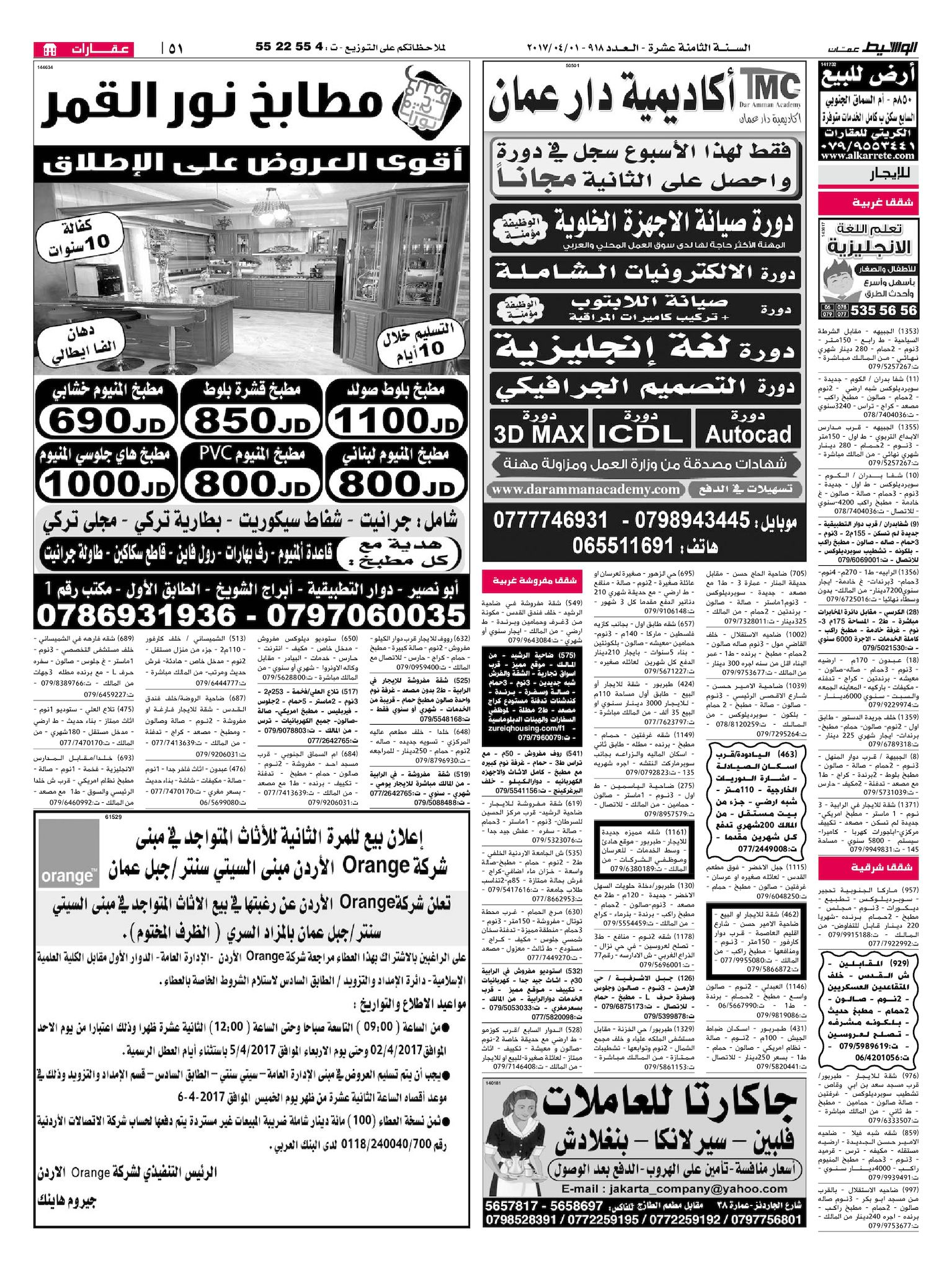 8bd6ddf8e2abd Amman 01 04 2017 - CALAMEO Downloader