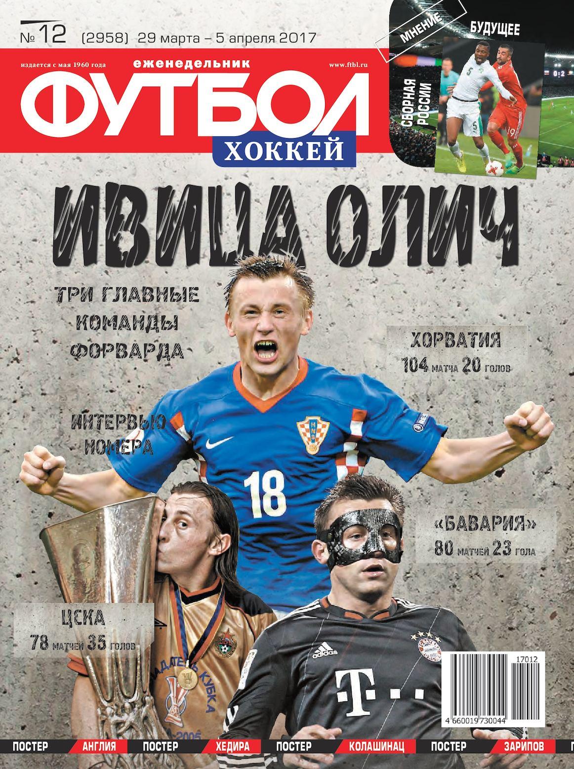 Еженедельник футбол статья русский вольфсбург