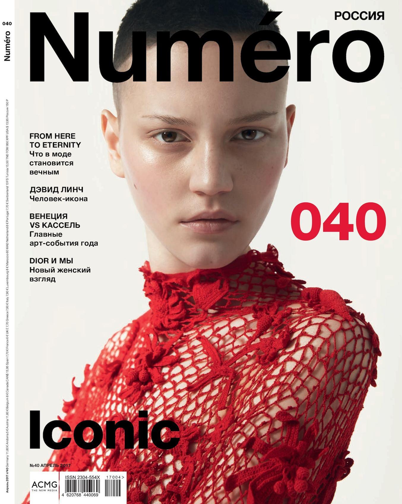 Calaméo - Numero №40 (апрель 2017) 9af6b3e3a3c