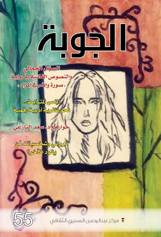 62ca75c2b Calaméo - مجلة الجوبة العدد 55 Aljoubah Magazine