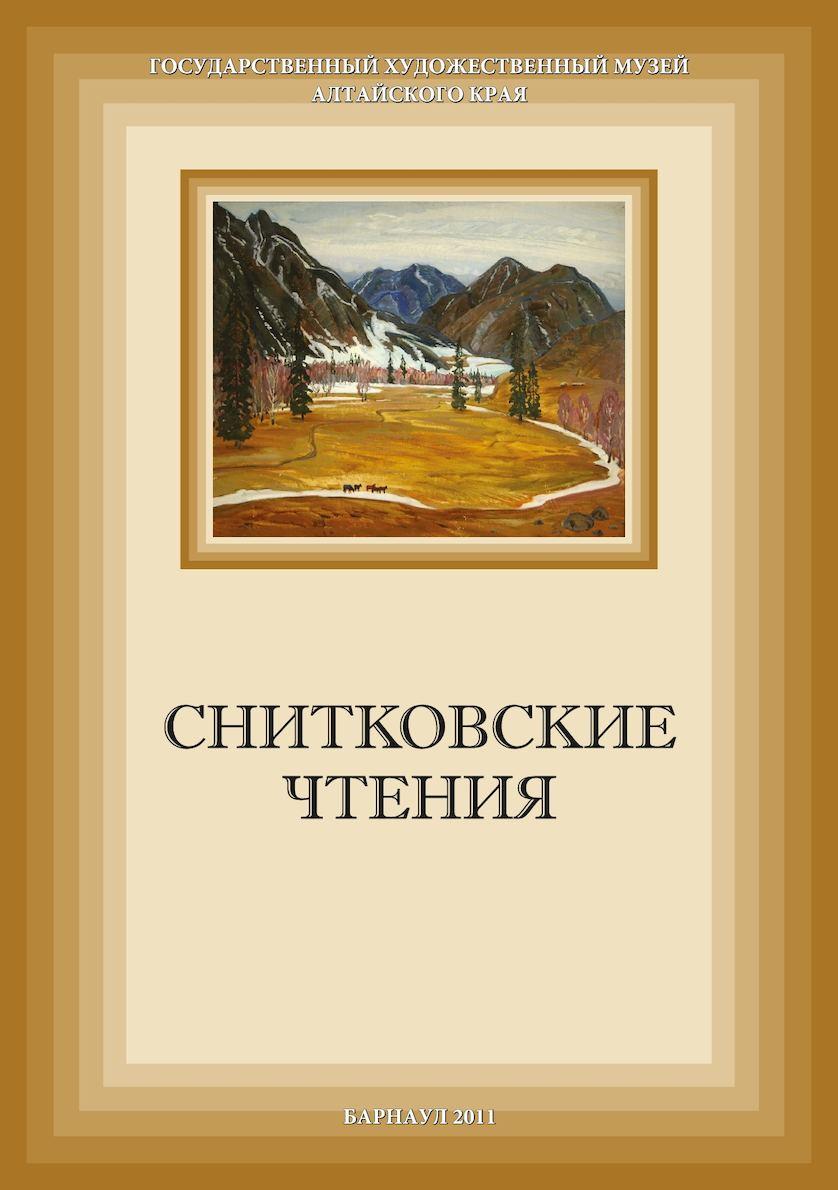 Calaméo - Четвертые искусствоведческие Снитковские чтения 0188c8b338fc7