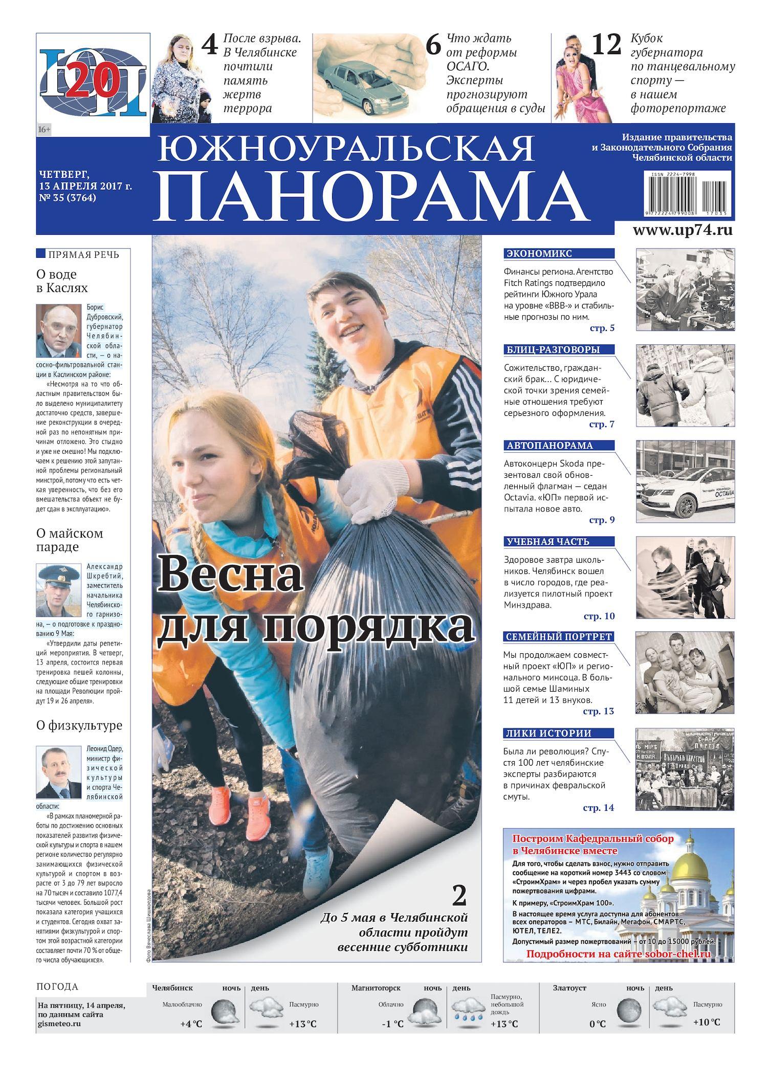 Протоиерей игорь шестаков руководитель молод жного отдела челябинской епархии член общественной п