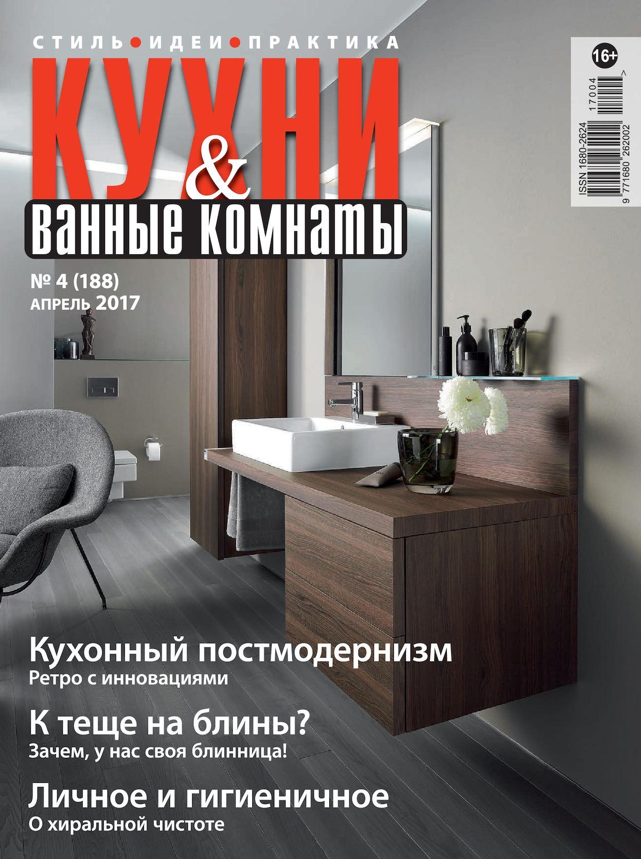 8d439b5d0 Calaméo - Журнал Кухни и ванные комнаты. Апрель 2017