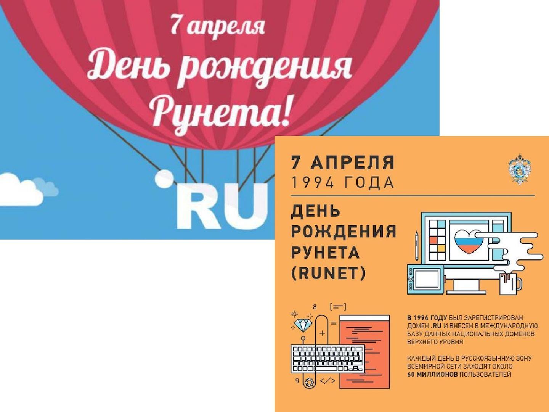 день рождения рунета поздравления вперед