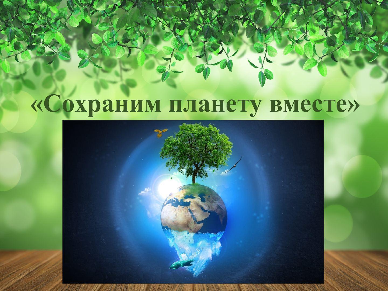 давайте беречь планету плакат картинки способ узнать