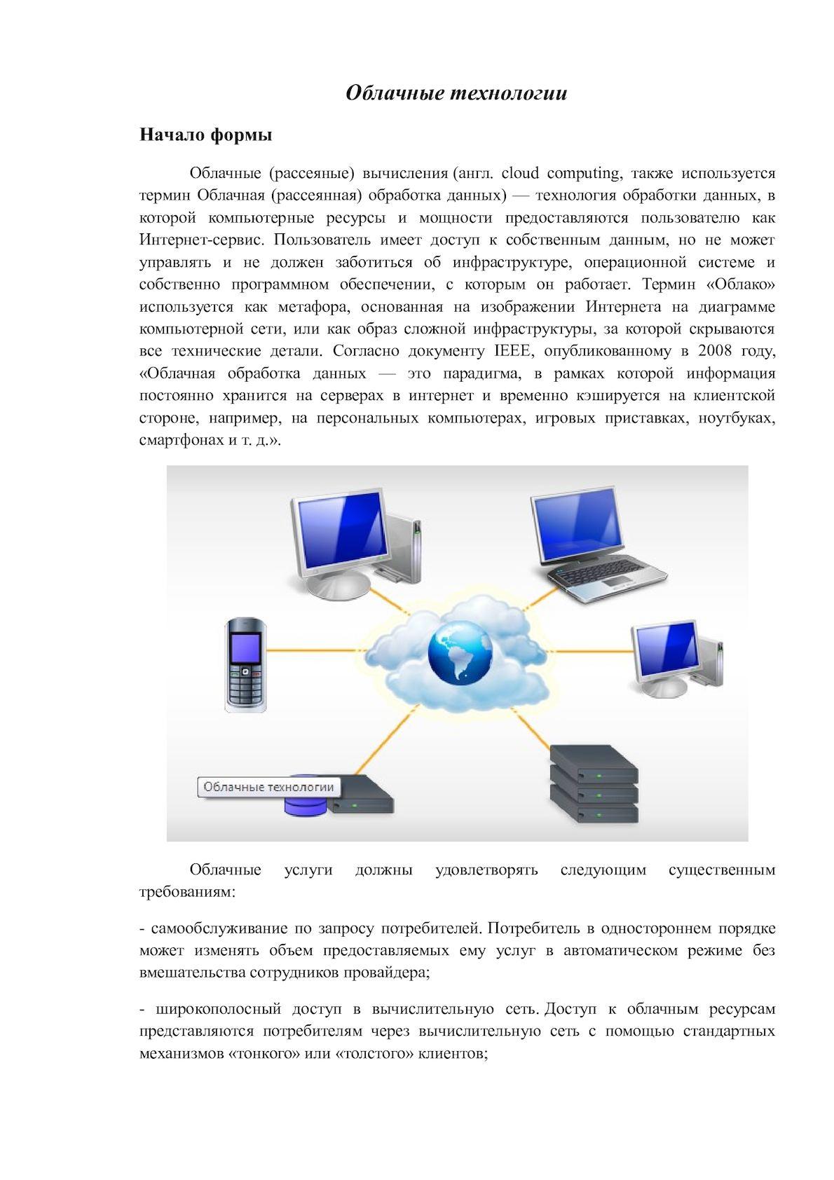 ввести данные при регистрации домена