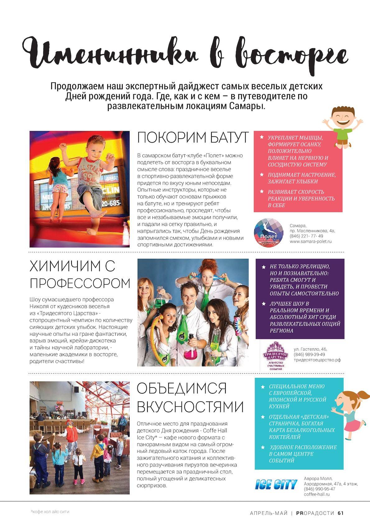 служба знакомст одесский форум апрель май 2018