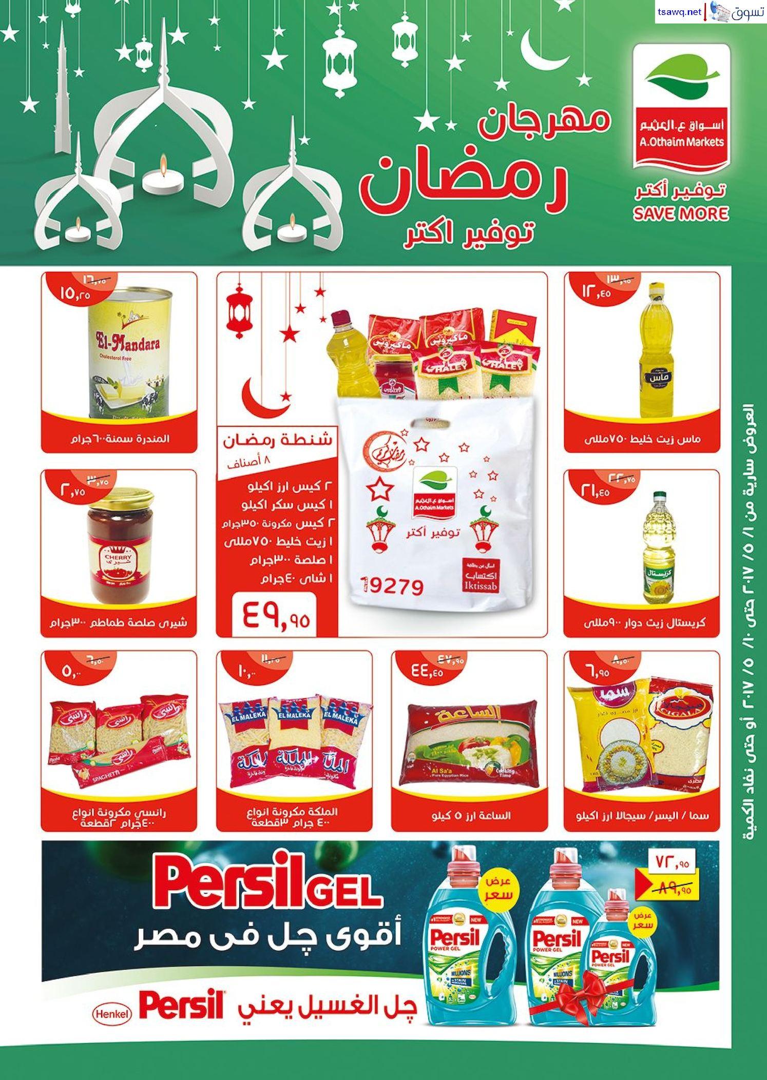 0ef89fad7 عروض العثيم مصر من 1 مايو حتى 10 مايو 2017 مهرجان رمضان   تسوق نت