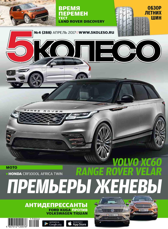 4aa63955 Calaméo - 5 колесо №4 (апрель 2017) онлайн журнал