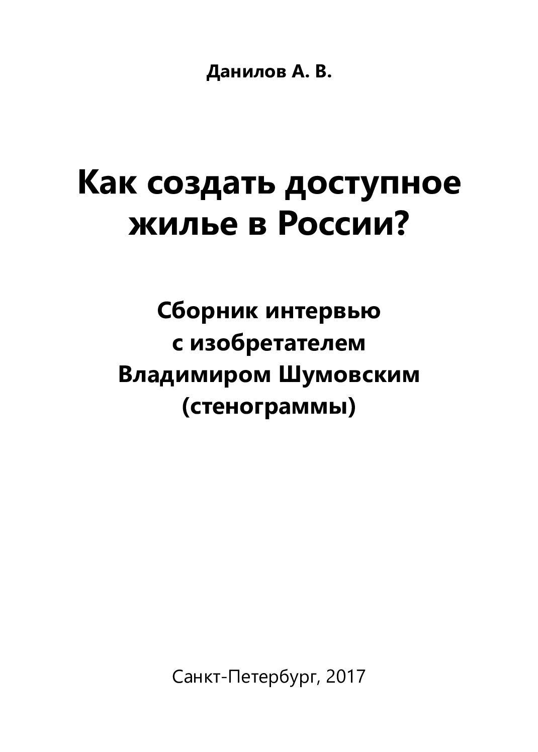 Calaméo - Как создать доступное жилье в России  Сборник интервью с  изобретателем Владимиром Шумовским (стенограммы) 4676b7d3a5d