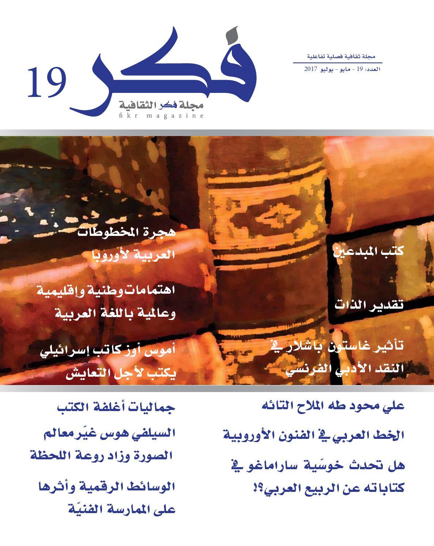 df0d00164 Calaméo - Fikr Magazine 19