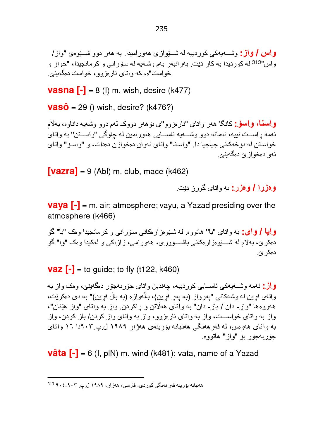Page 238