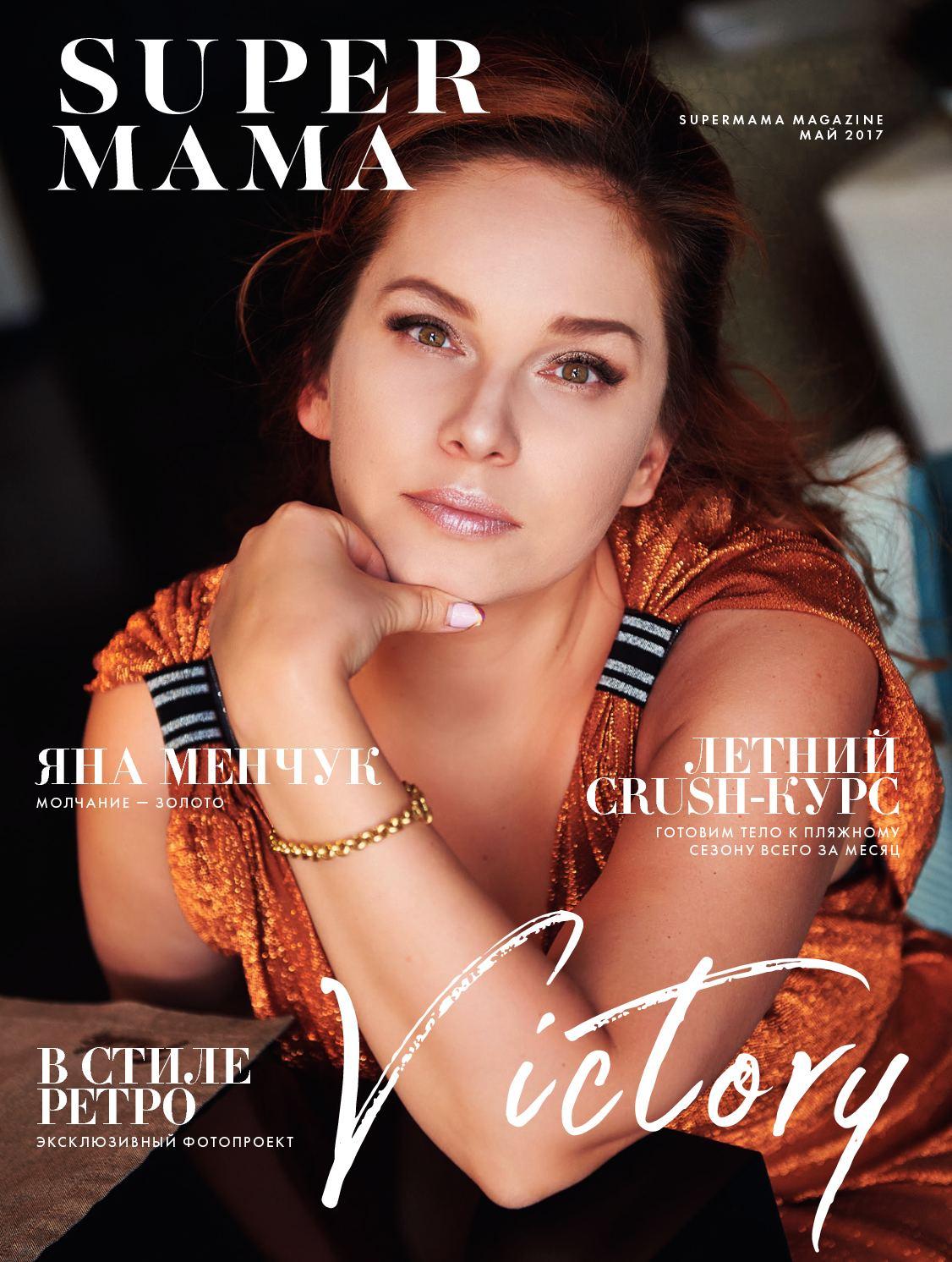 Calaméo - Super Mama 4 7 2079df3619e