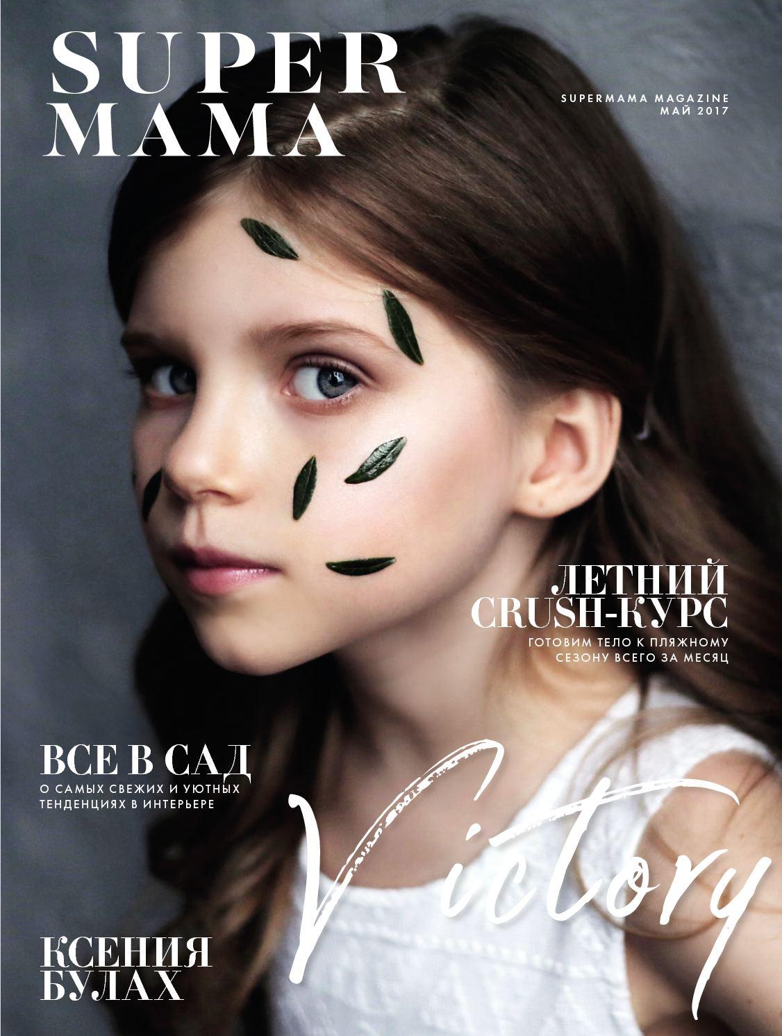 Calaméo - Super Mama 4 16 b56fb33641a