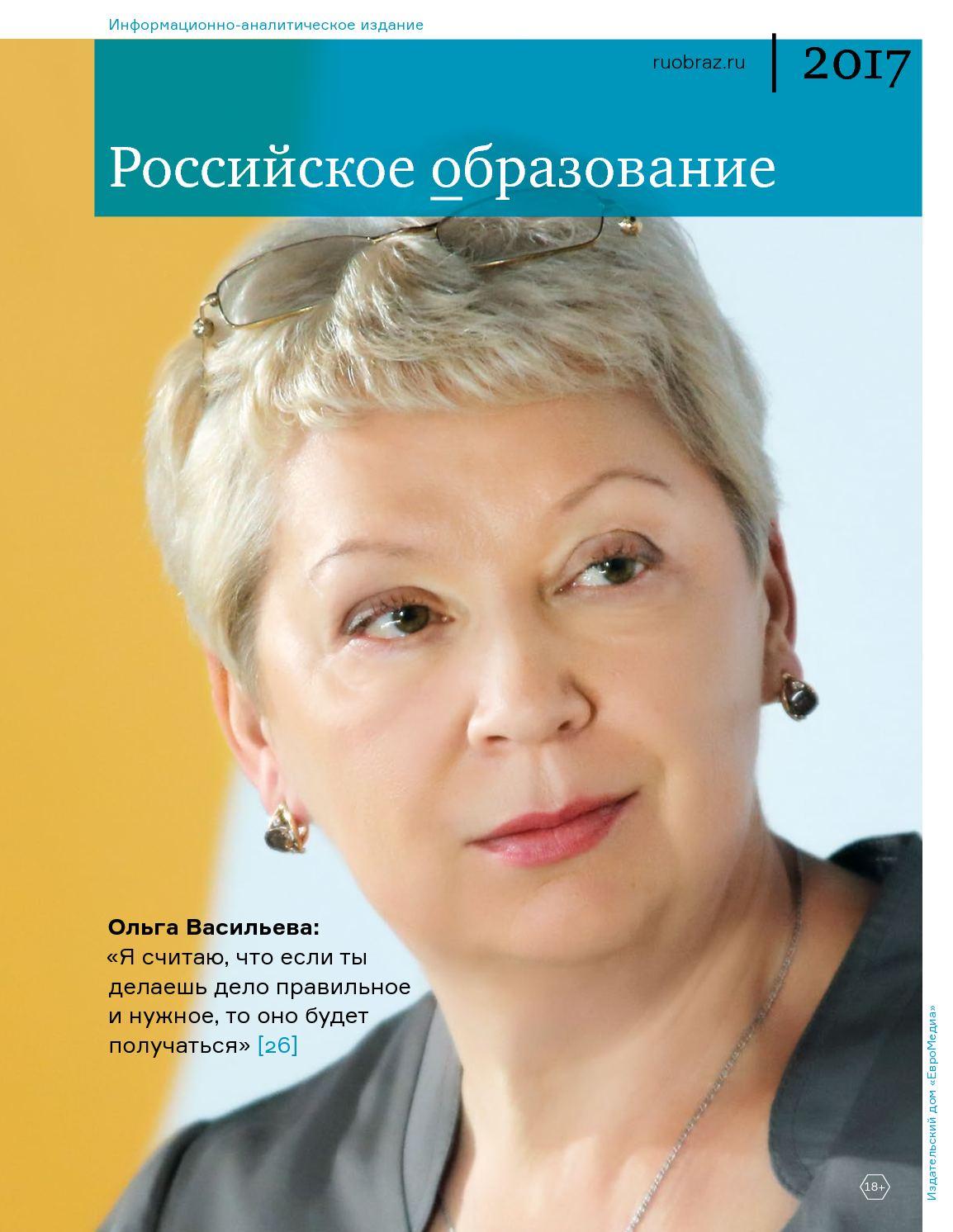 f55b1007c610 Calaméo - «Российское образование», №1, 2017 г.