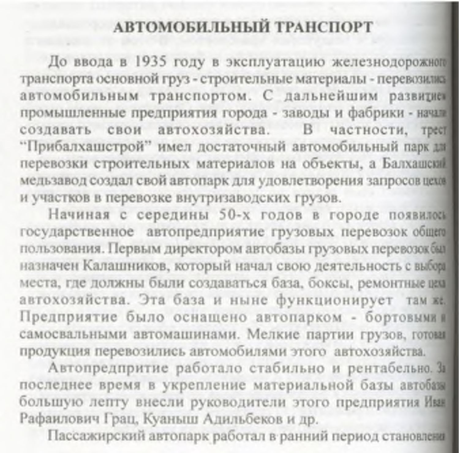 Абугалиев, Ж. Балхаш и его люди.