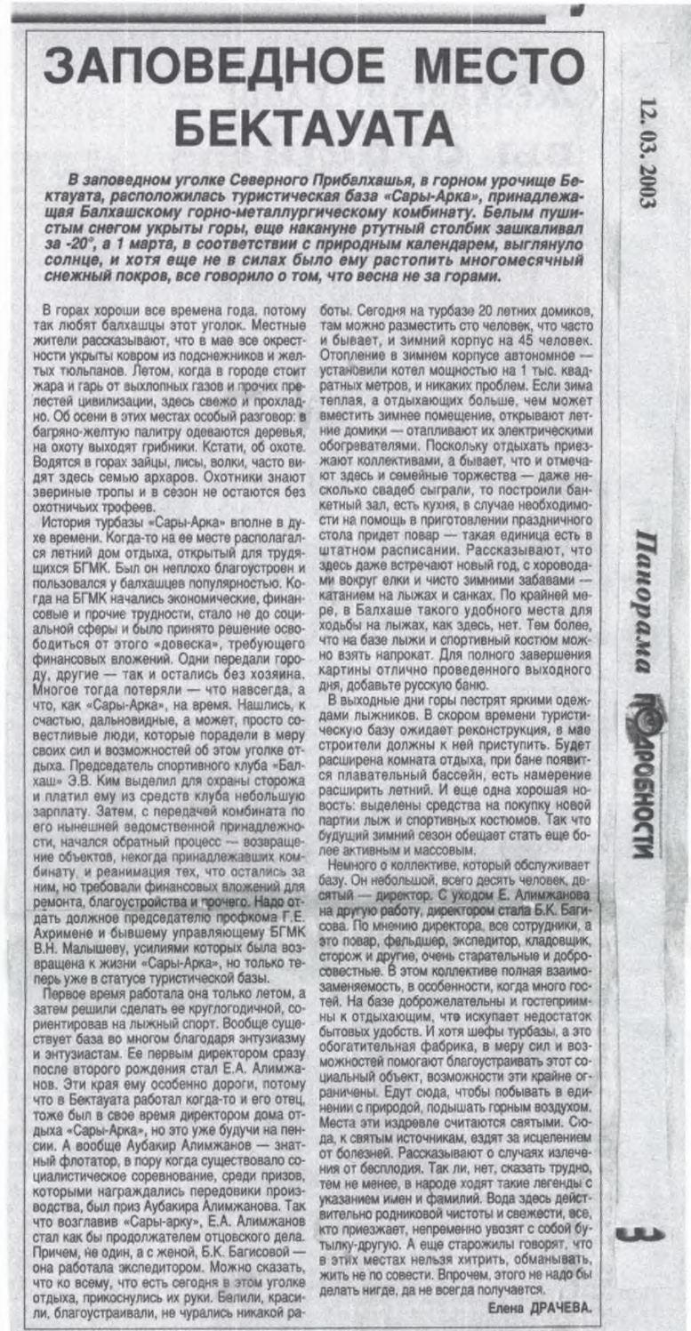 Драчева, Е. Заповедное место Бектауата.