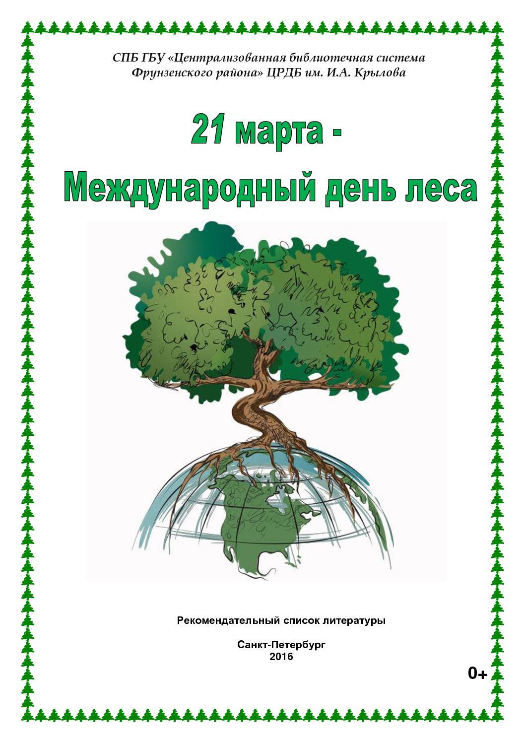 День, открытки с международным днем лесов