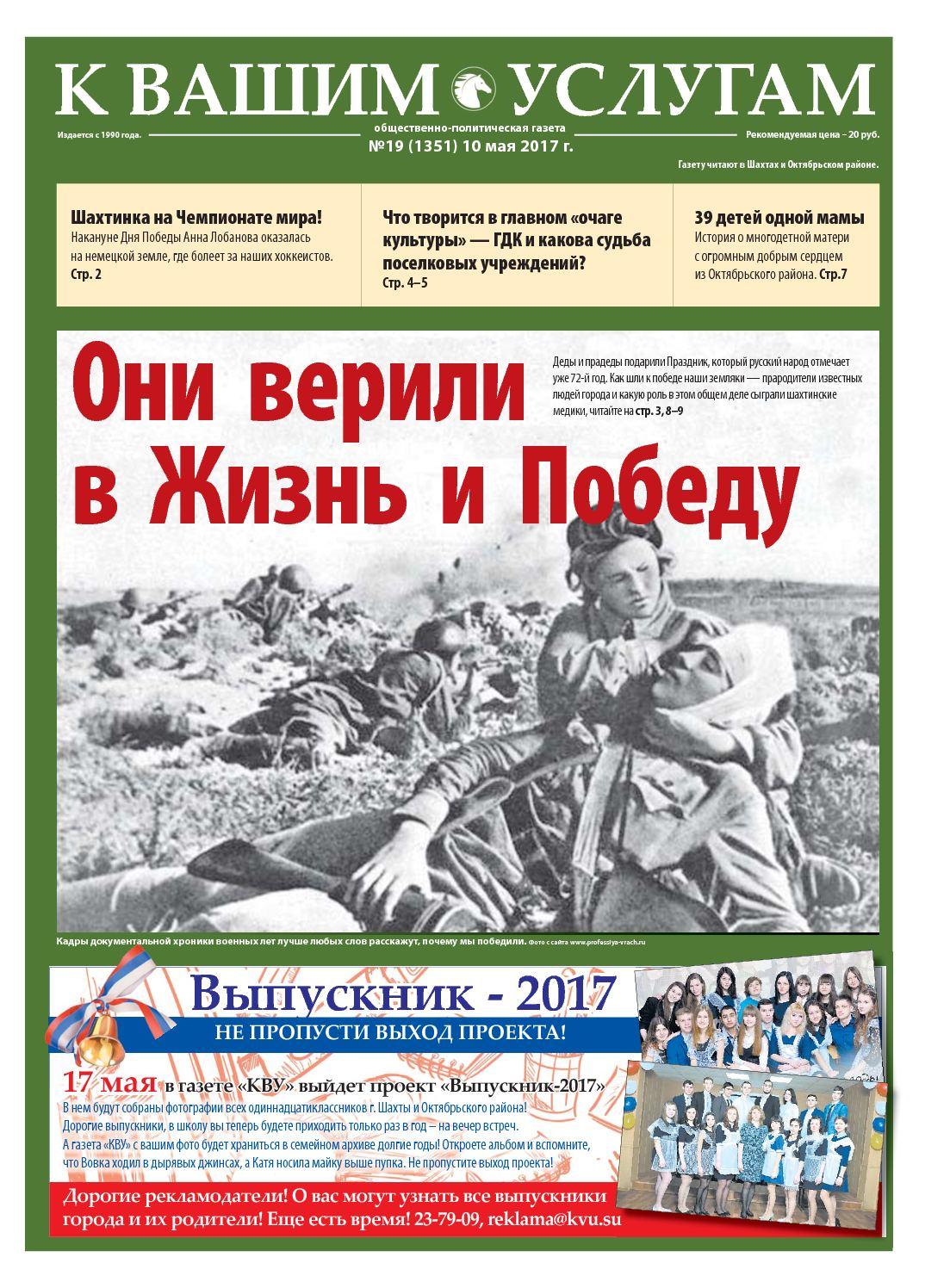 Calaméo - ГАЗЕТА КВУ №19 ОТ 10 МАЯ 2017 Г. edae945abd5