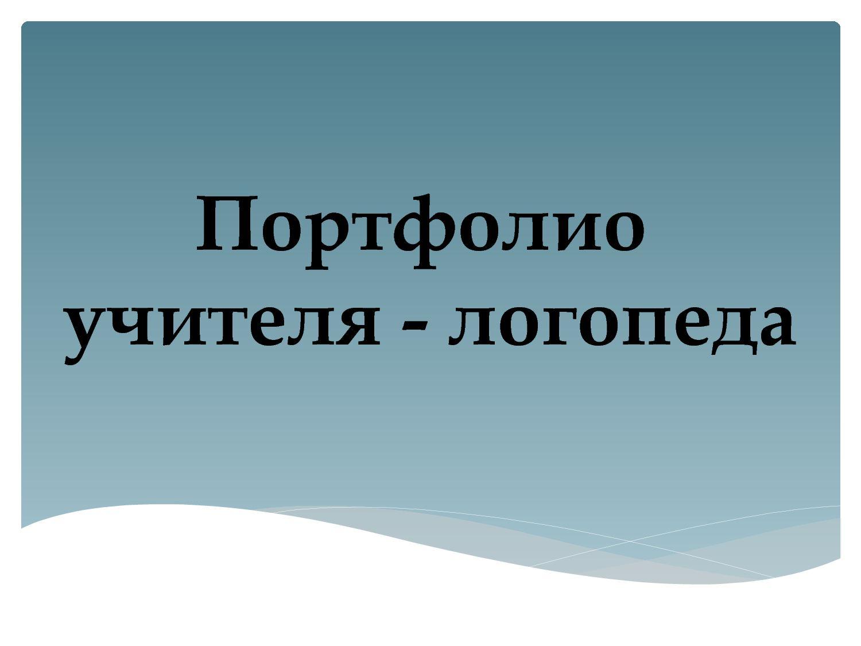Портфолио учителя логопеда картинки