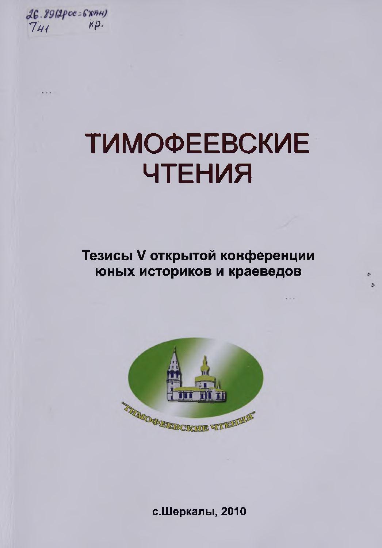 b017553f0b5c Calaméo - 29 09 15 Тимофеевские чтения. Тезисы V открытой конференции юных  историков и краеведов.
