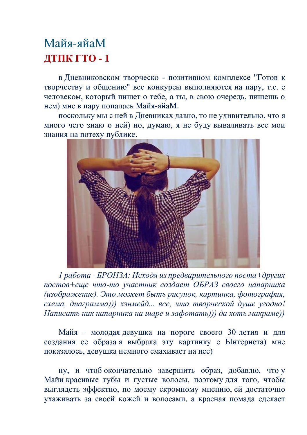 Работа для девушки для души модели оценки качества работы персонала