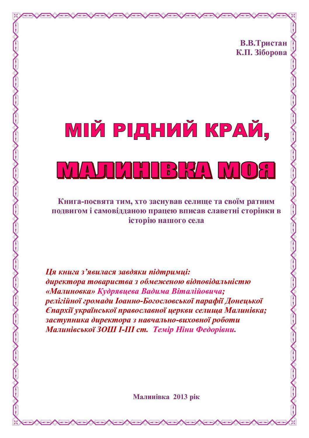 Calaméo - Тристан В.В.