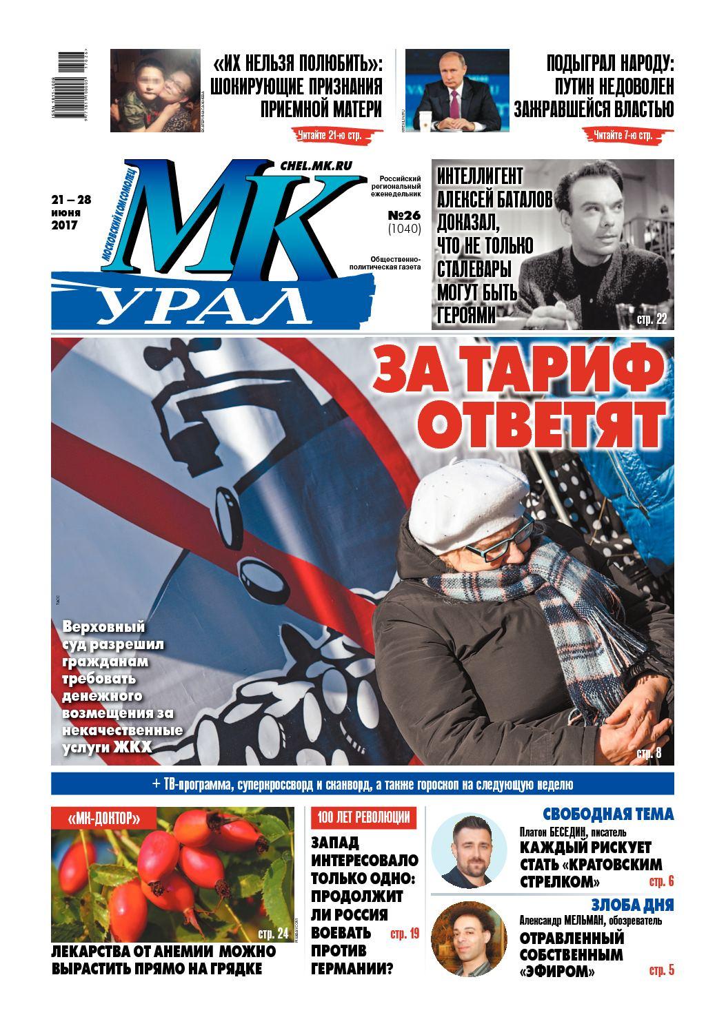 Комсомольская правда 07. 12. 2018 by ва-банкъ issuu.