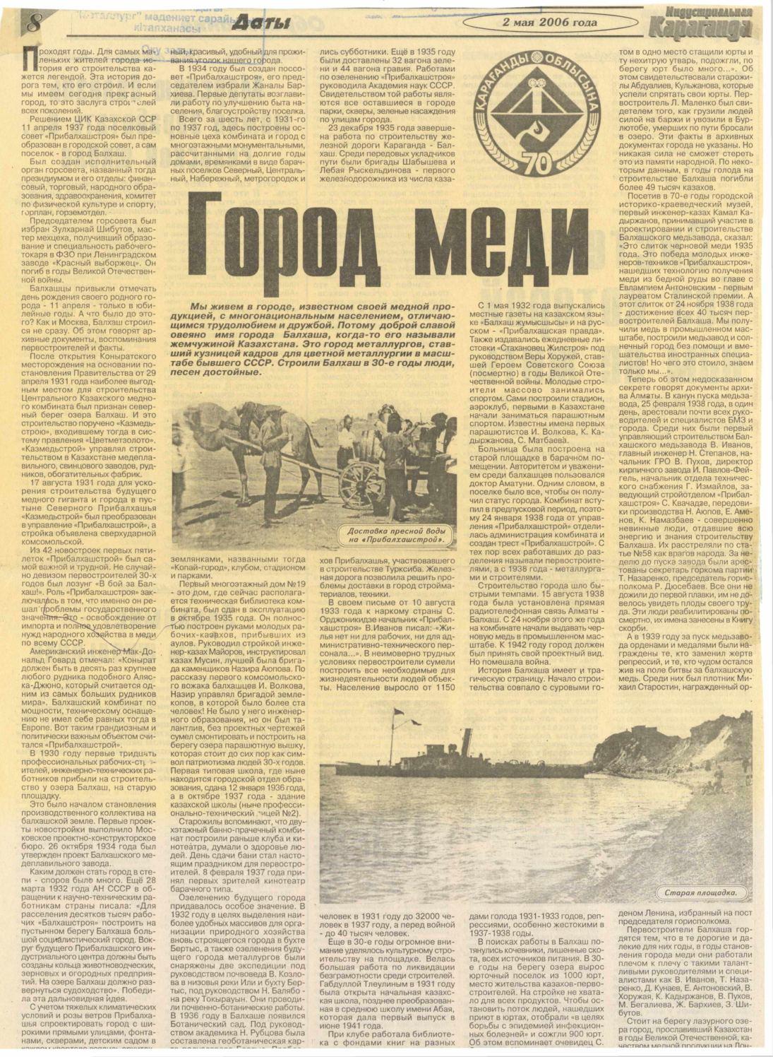 3. Город  меди  Индустриальная  Караганда. – 2006. – 2 мая(№35). – С.8