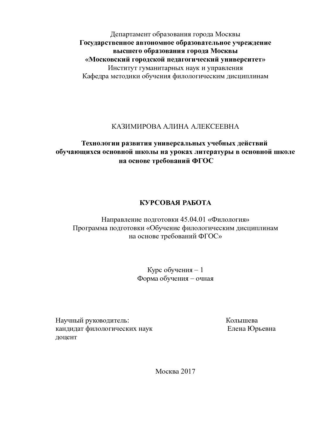 Курсовая работа девушка модель внеурочной деятельности ню девушка модель украина