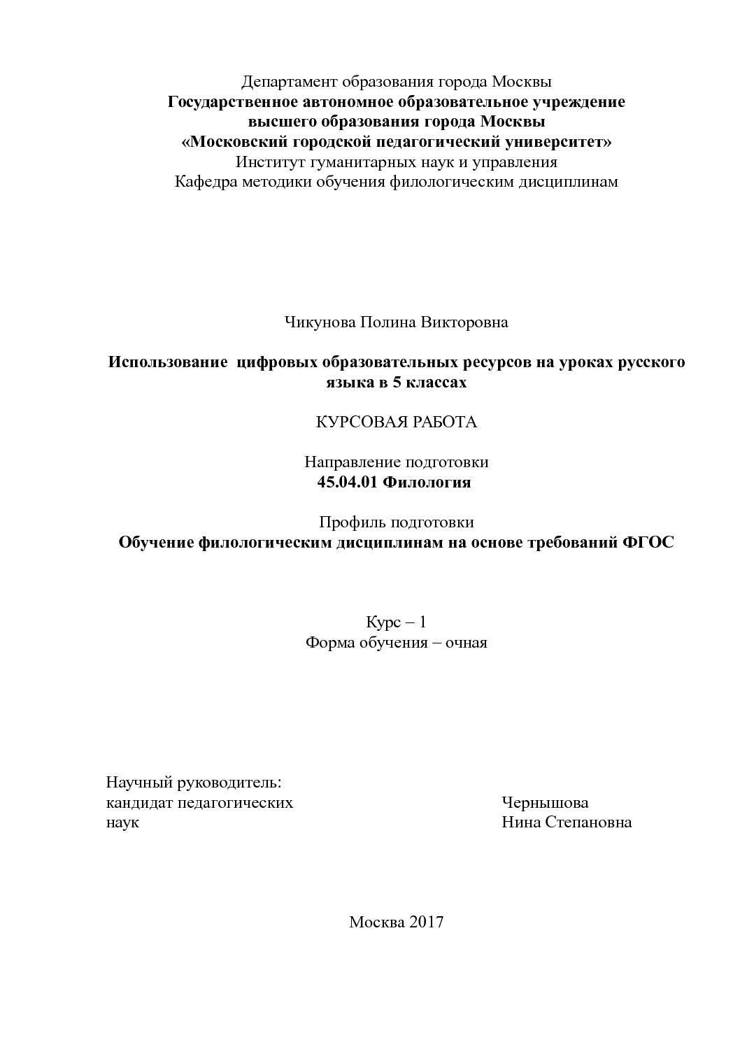 О москве курсовая работа 9339